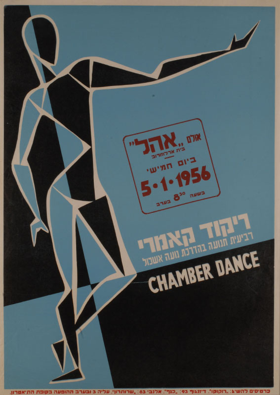 Alfons Himmelreich Dance Macabre, Gertrud Kraus Company, ca. 1938 Gelatin Silver print Collection of the Presler private Museum, Tel-Aviv